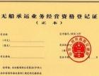 无船承运人申请、航空铜牌资质代办,快递许可证代办