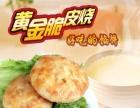 山东早餐加盟店排行 馅饼加盟 小吃加盟店10大品牌