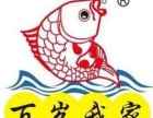 百岁我家酸菜鱼加盟费多少 百岁我家酸菜鱼加盟在哪