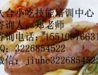 小吃培训小面大肠包小肠鲷鱼烧河南烩面肉松饼臊子面热干面板面
