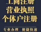 东莞注册公司全流程