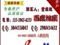 百度建站 开户推广400号码申请QQ3044516045