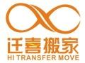 北京石景山搬家公司 石景山附近搬家公司 石景山搬家公司电话