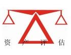 单项评估报告 各类审计报告 单项评估