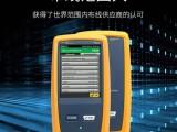福禄克DSX-5000系列线缆认证分析仪