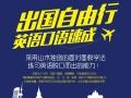 咸阳山木培训旅游英语学起来出国自由行