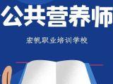 2021年福州公共营养师重新启航++线下面授++线上课程