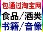 巢经营乳品特种经营许可经营凭证上传入口书籍特种经营