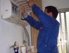 空调维修,空调清洗,空调移机,空调加氟,空调保养,空调移机