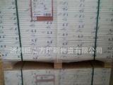 济南纸立方供应王子尊玛80克大正度铜版