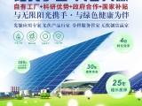 诺诚光伏太阳能发电节能环保实惠便利受欢迎