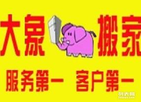 太原搬家哪家好推荐太原大象搬家公司0351-7172666