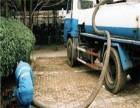 卢湾区新天地环卫所抽粪清理 管道疏通保养 污水池清淘服务
