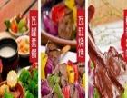 传统瓦缸烤鱼+瓦罐烧烤+瓦罐小吃怎么加盟