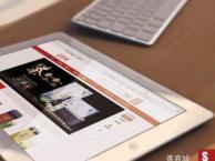制作定制版手机app软件开发_温州电子信息研究院
