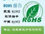 上饶ROHS检测费用