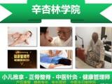 广州传统中医成人全日制针灸推拿培训班 三甲医院实习就业