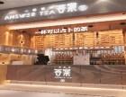 郑州答案奶茶店如何加盟 答案奶茶加盟费是多少