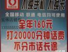 东阿亿信电话卡 140元全年市话长途随便打