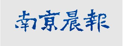 南京晨报登报电话