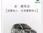 知豆加盟 汽车租赁/买卖 投资金额 1万元以下