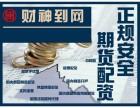 长沙正规期货配资平台-300元起0息-手续费全网超低价!