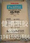 卖PC日本帝人3410 MN3600HA