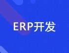 郑州ERP系统再开发的风险 ERP开发
