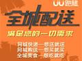 北京跑腿公司哪家好,代买代送代排队,叫UU跑腿!