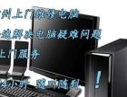 常州电脑上门维修、网络维修、数据恢复、路由器安装
