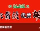上海北舞渡胡辣汤加盟,特色小吃帮你创业致富