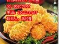 仟佰味加盟炸鸡汉堡美式快餐,让你的生意红红火火