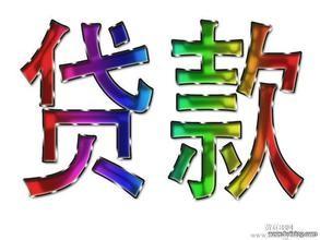 芜湖戈江应急贷款无抵押无手续费门槛低急用钱当天来就拿钱不上门