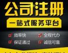深圳记账报税,公司注册,银行开户,公司注销,解除异常