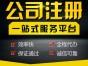 深圳龙岗财务公司注册公司多少钱有电话?