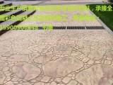 彩色混凝土压模地坪材料销售,艺术地坪施工步骤