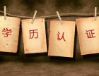 苏州怎么办理国外学历认证(材料+详细流程)-苏州学历认证中心