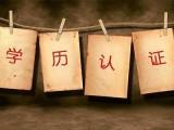 北京学历认证中心-国外学历学位认证办理所需材料-学历认证加急