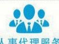 重庆商贸公司社保代办服务,代买重庆社保,代缴社保