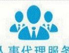 社保转移 重庆社保代缴代办