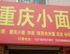 正宁县兴旺路中端 面馆低价转让