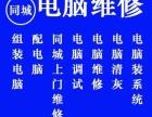 汉阳四新上门电脑维修/附近上门安装系统/维修wifi网络