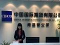 鹰潭期货公司怎么开户炒期货——中国国际期货有限公司