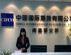鹰潭期货公司怎么开户炒期货中国国际期货有限公司