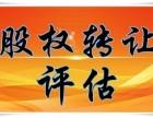 重庆股权入股评估股权贷款评估股权变更评估