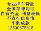 深圳押车贷款