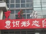 火锅店门头广告设计制作安装公司