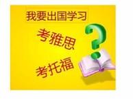 上海出国英语培训班,雅思培训班,托福培训班,留学英语培训