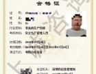 2020年深圳企业必须要有安全管理人员的证书吗
