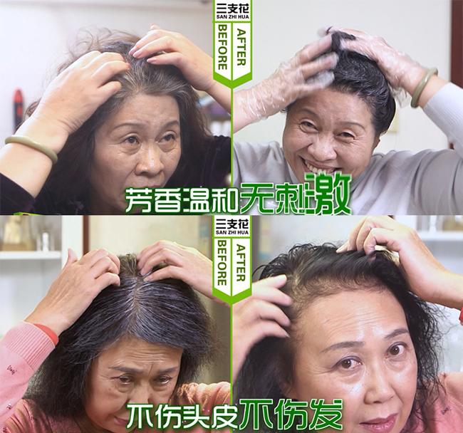 滨州 三支花草本润黑露 三支花清水洗白发-(电视同款)